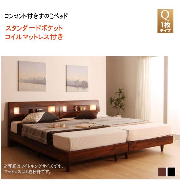 モダンライト・コンセント付きすのこベッド Mariabella マリアベーラ スタンダードポケットコイルマットレス付き クイーン(Q×1)  「すのこベッド 通気性良い 高級感 北欧 シンブルデザイン 美しい 新婚ベッド 」