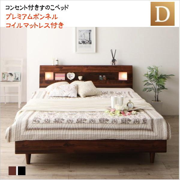 モダンライト・コンセント付きすのこベッド Mariabella マリアベーラ プレミアムボンネルコイルマットレス付き ダブル  「すのこベッド 通気性良い 高級感 北欧 シンブルデザイン 美しい 新婚ベッド 」