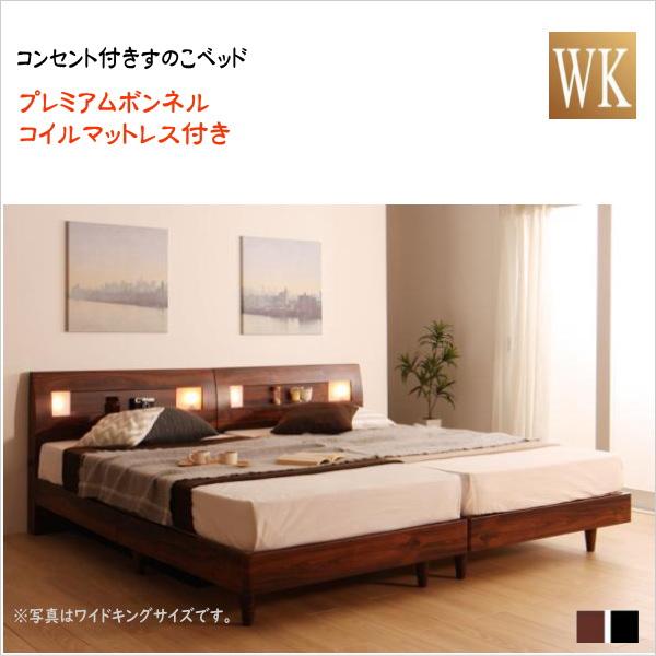 モダンライト・コンセント付きすのこベッド Mariabella マリアベーラ プレミアムボンネルコイルマットレス付き ワイドK200  「すのこベッド 通気性良い 高級感 北欧 シンブルデザイン 美しい 新婚ベッド 」