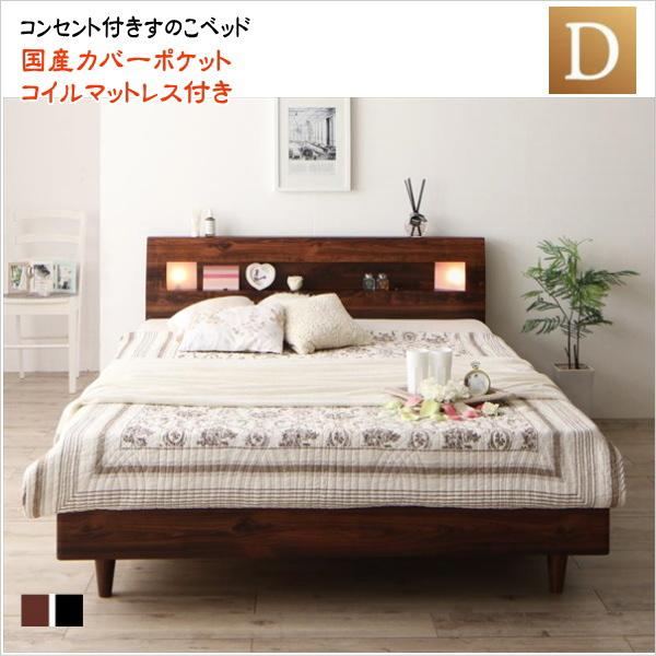 モダンライト・コンセント付きすのこベッド Mariabella マリアベーラ 国産カバーポケットコイルマットレス付き ダブル  「すのこベッド 通気性良い 高級感 北欧 シンブルデザイン 美しい 新婚ベッド 」