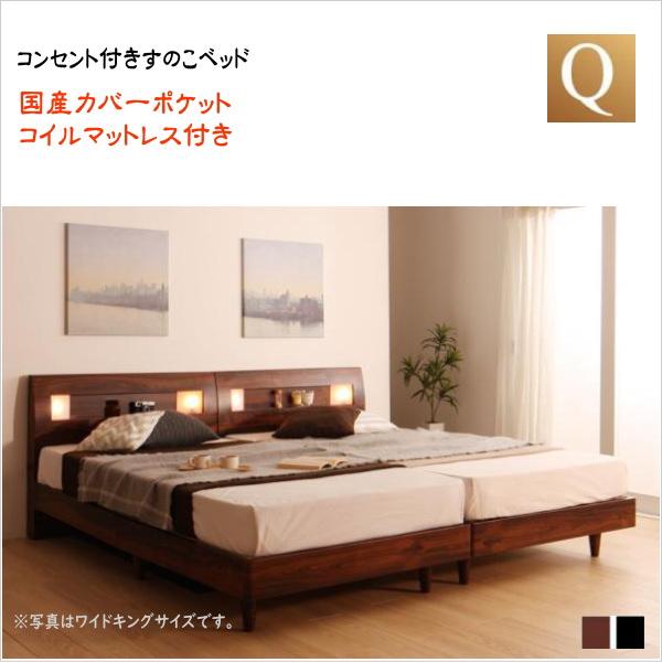 モダンライト・コンセント付きすのこベッド Mariabella マリアベーラ 国産カバーポケットコイルマットレス付き クイーン(SS×2)  「すのこベッド 通気性良い 高級感 北欧 シンブルデザイン 美しい 新婚ベッド 」