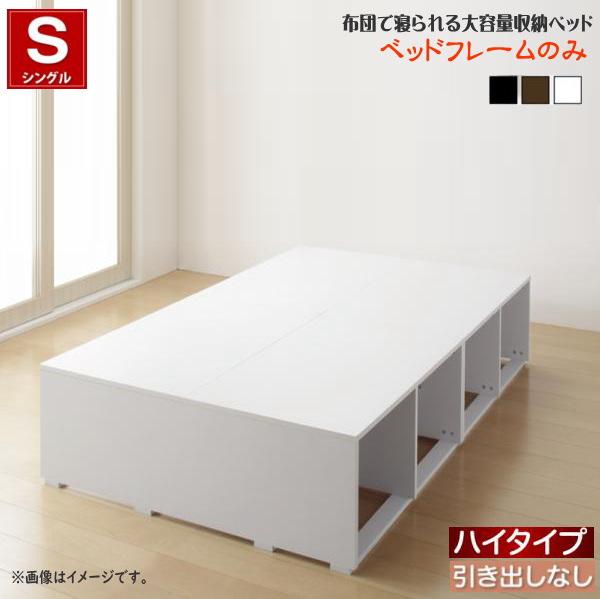 布団で寝られる大容量収納ベッド Semper センペール ベッドフレームのみ 引き出しなし ハイタイプ シングル 引出し別売り 3色あり  「耐荷重600kg 超頑丈設計 奥行3段階に調節可 シンプルで省スペース」