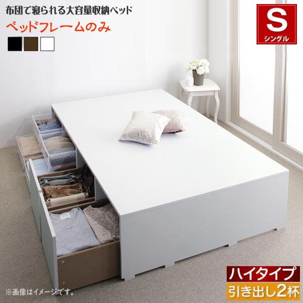 布団で寝られる大容量収納ベッド Semper センペール ベッドフレームのみ 引出し2杯 ハイタイプ シングル  「耐荷重600kg 超頑丈設計 奥行3段階に調節可 シンプルで省スペース」