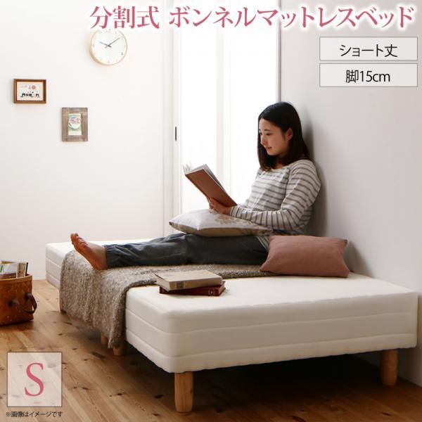 ショート丈分割式 脚付きマットレスベッド ボンネル お買い得ベッドパッド・シーツは別売り シングル ショート丈 脚15cm