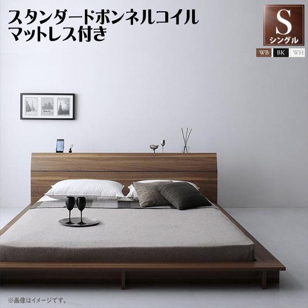 棚・4口コンセント付きデザインフロアローベッド Douce デュース スタンダードボンネルコイルマットレス付き シングル  「家具 ベッド ローベッド フロアベッド 木製 木目 美しいデザイン 床板仕様」