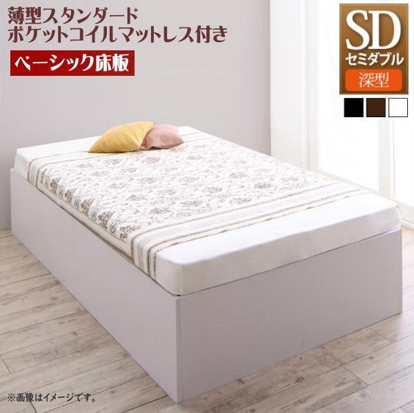 大容量収納庫付きベッド SaiyaStorage サイヤストレージ 薄型スタンダードポケットコイルマットレス付き 深型 ベーシック床板 セミダブル 深型タイプ約40cm 3色あり 大容量収納ベッド 圧倒的な収納力 省スペース すっきり