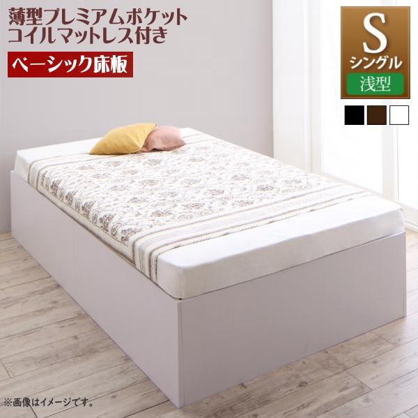 大容量収納庫付きベッド SaiyaStorage サイヤストレージ 薄型プレミアムポケットコイルマットレス付き 浅型 ベーシック床板 シングル 浅型タイプ約30cm 3色あり 大容量収納ベッド 圧倒的な収納力 省スペース すっきり