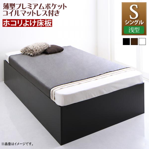 大容量収納庫付きベッド SaiyaStorage サイヤストレージ 薄型プレミアムポケットコイルマットレス付き 浅型 ホコリよけ床板 シングル 浅型タイプ約30cm 3色あり 大容量収納ベッド 圧倒的な収納力 省スペース すっきり