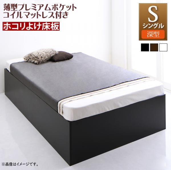 大容量収納庫付きベッド SaiyaStorage サイヤストレージ 薄型プレミアムポケットコイルマットレス付き 深型 ホコリよけ床板 シングル 深型タイプ約40cm 3色あり 大容量収納ベッド 圧倒的な収納力 省スペース すっきり