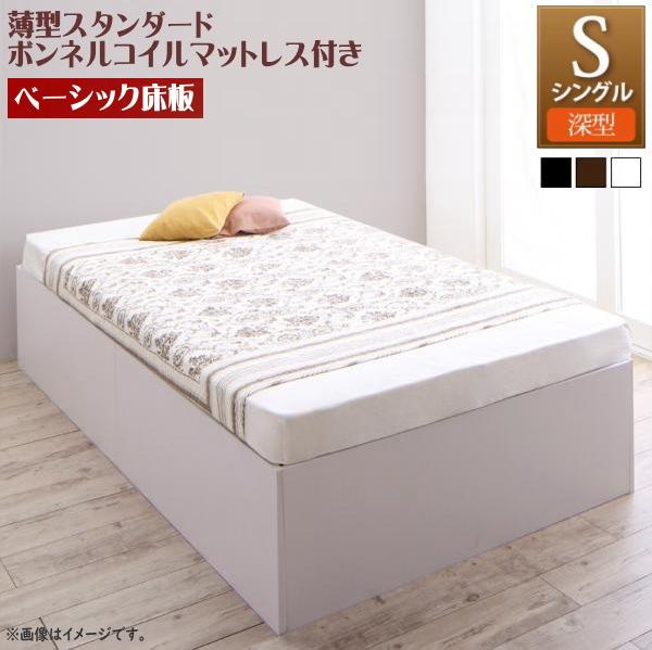 大容量収納庫付きベッド SaiyaStorage サイヤストレージ 薄型スタンダードボンネルコイルマットレス付き 深型 ベーシック床板 シングル 深型タイプ約40cm 3色あり 大容量収納ベッド 圧倒的な収納力 省スペース すっきり