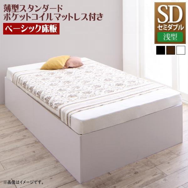 大容量収納庫付きベッド SaiyaStorage サイヤストレージ 薄型スタンダードポケットコイルマットレス付き 浅型 ベーシック床板 セミダブル 浅型タイプ約30cm 3色あり 大容量収納ベッド 圧倒的な収納力 省スペース すっきり