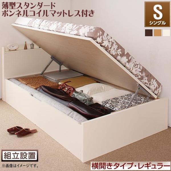 組立設置付 国産跳ね上げ収納ベッド Freeda フリーダ 薄型スタンダードボンネルコイルマットレス付き 横開き シングル 深さレギュラー