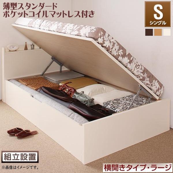 組立設置付 国産跳ね上げ収納ベッド Freeda フリーダ 薄型スタンダードポケットコイルマットレス付き 横開き シングル 深さラージ