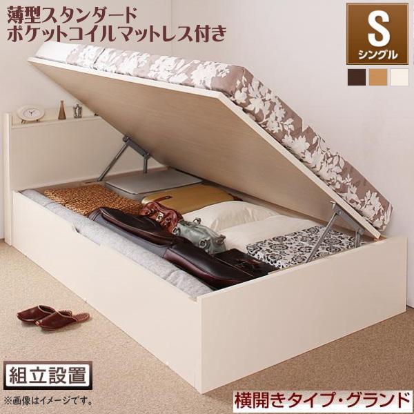 組立設置付 国産跳ね上げ収納ベッド Freeda フリーダ 薄型スタンダードポケットコイルマットレス付き 横開き シングル 深さグランド