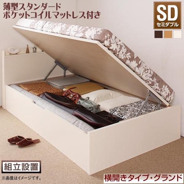 組立設置付 国産跳ね上げ収納ベッド Freeda フリーダ 薄型スタンダードポケットコイルマットレス付き 横開き セミダブル 深さグランド