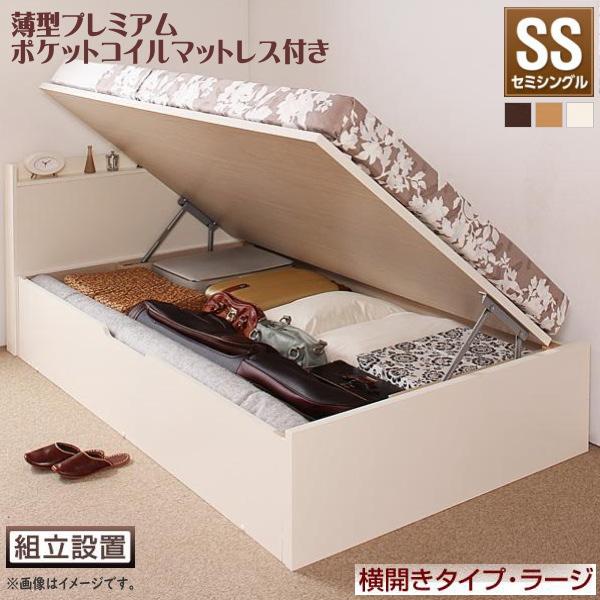 組立設置付 国産跳ね上げ収納ベッド Freeda フリーダ 薄型プレミアムポケットコイルマットレス付き 横開き セミシングル 深さラージ