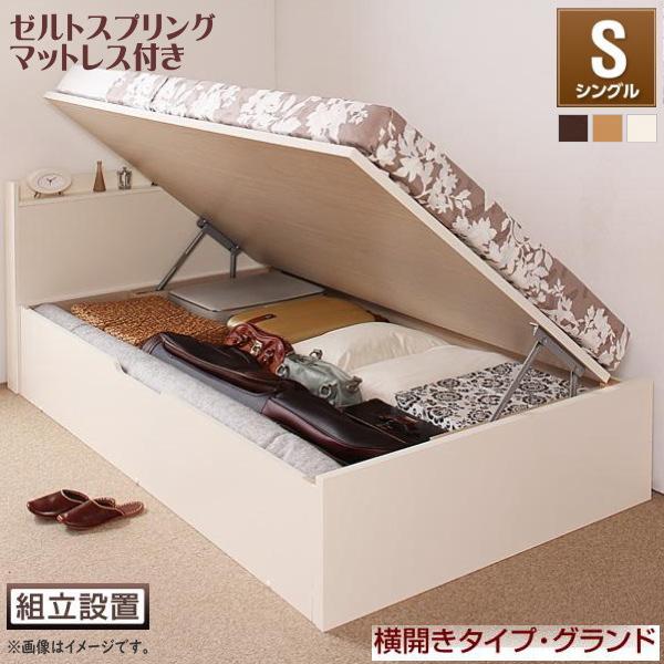 組立設置付 国産跳ね上げ収納ベッド Freeda フリーダ ゼルトスプリングマットレス付き 横開き シングル 深さグランド