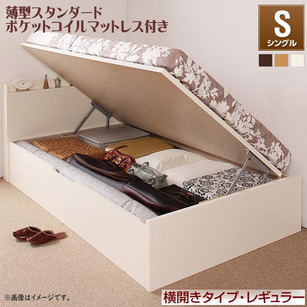 お客様組立 国産跳ね上げ収納ベッド Freeda フリーダ 薄型スタンダードポケットコイルマットレス付き 横開き シングル 深さレギュラー