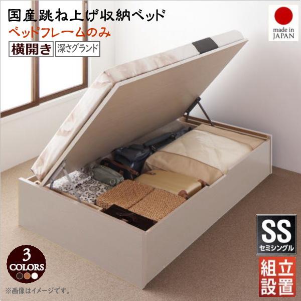 組立設置付 国産跳ね上げ収納ベッド Regless リグレス ベッドフレームのみ 横開き セミシングル 深さグランド