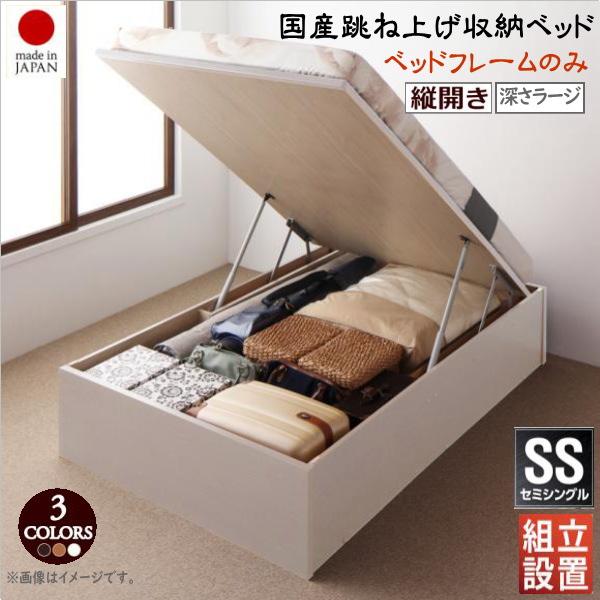 組立設置付 国産跳ね上げ収納ベッド Regless リグレス ベッドフレームのみ 縦開き セミシングル 深さラージ
