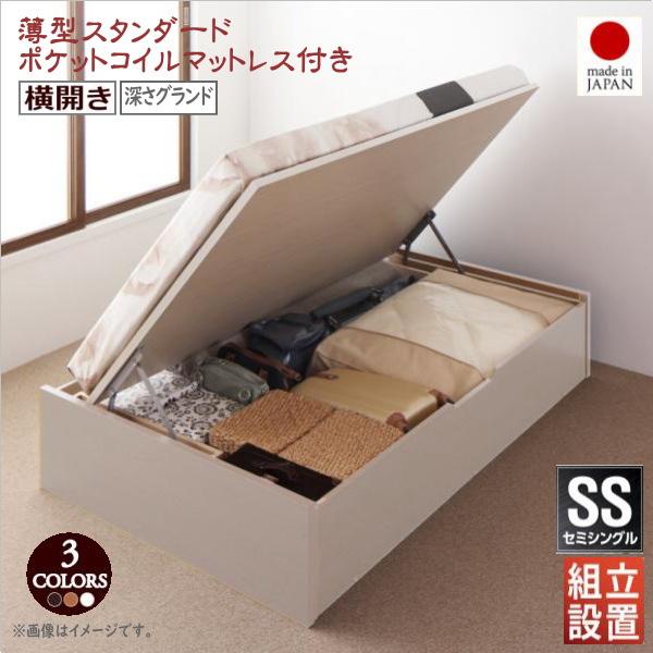 組立設置付 国産跳ね上げ収納ベッド Regless リグレス 薄型スタンダードポケットコイルマットレス付き 横開き セミシングル 深さグランド