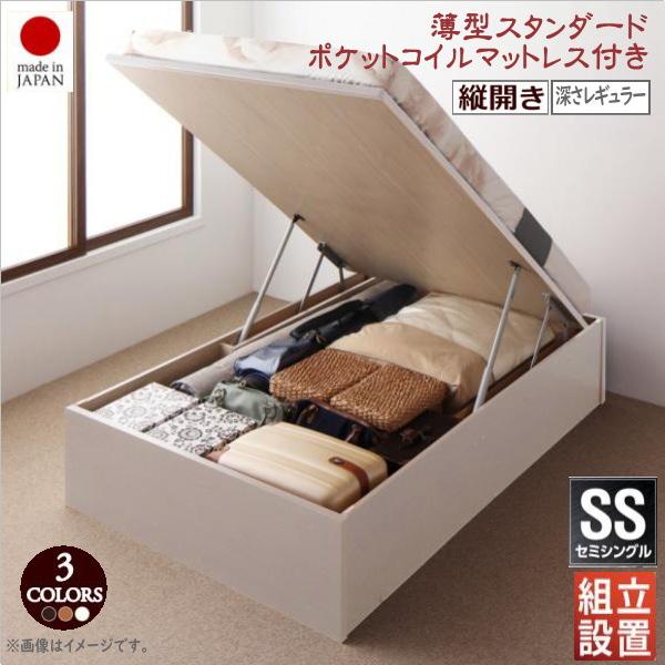 組立設置付 国産跳ね上げ収納ベッド Regless リグレス 薄型スタンダードポケットコイルマットレス付き 縦開き セミシングル 深さレギュラー