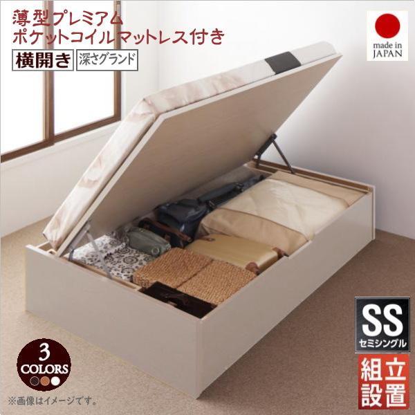 組立設置付 国産跳ね上げ収納ベッド Regless リグレス 薄型プレミアムポケットコイルマットレス付き 横開き セミシングル 深さグランド
