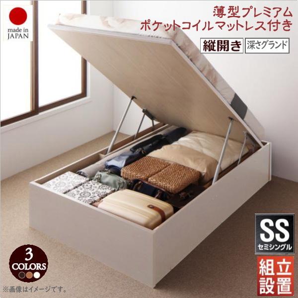 組立設置付 国産跳ね上げ収納ベッド Regless リグレス 薄型プレミアムポケットコイルマットレス付き 縦開き セミシングル 深さグランド