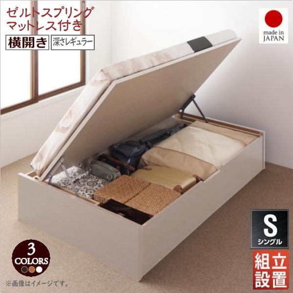 組立設置付 国産跳ね上げ収納ベッド Regless リグレス ゼルトスプリングマットレス付き 横開き シングル 深さレギュラー