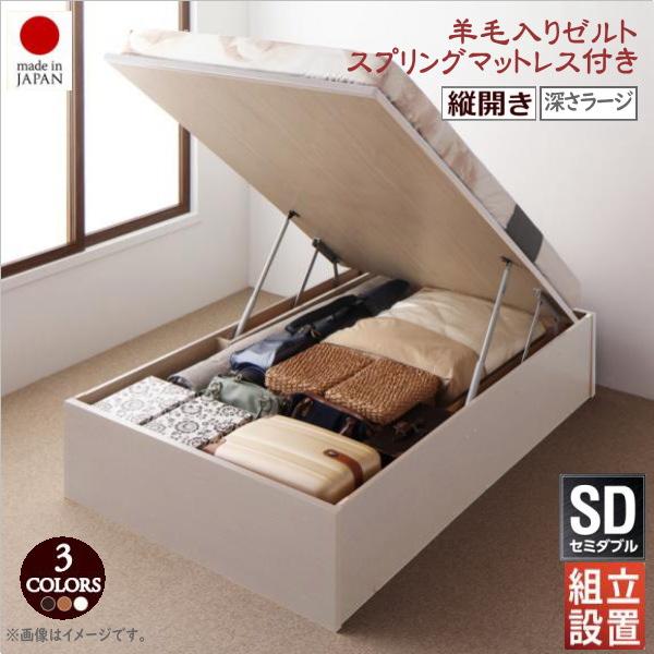 組立設置付 国産跳ね上げ収納ベッド Regless リグレス 羊毛入りゼルトスプリングマットレス付き 縦開き セミダブル 深さラージ