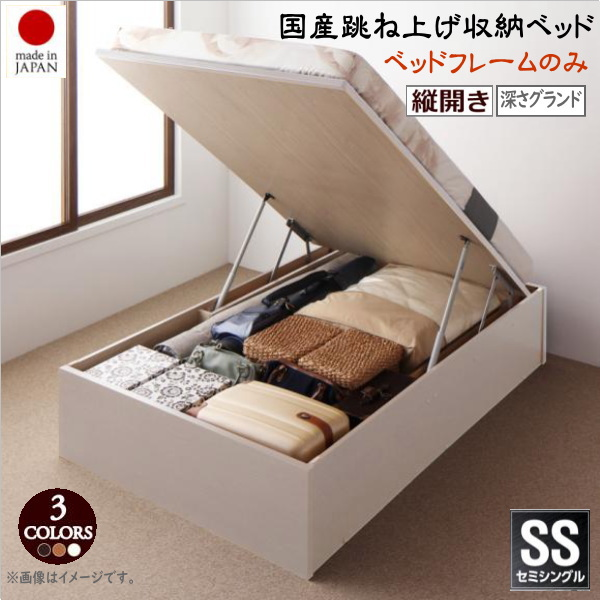 お客様組立 国産跳ね上げ収納ベッド Regless リグレス ベッドフレームのみ 縦開き セミシングル 深さグランド