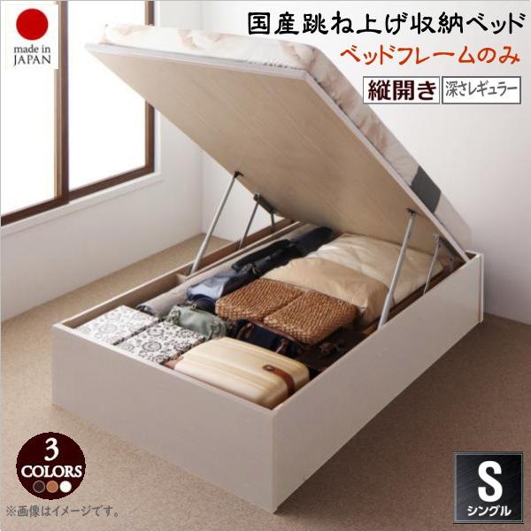 お客様組立 国産跳ね上げ収納ベッド Regless リグレス ベッドフレームのみ 縦開き シングル 深さレギュラー