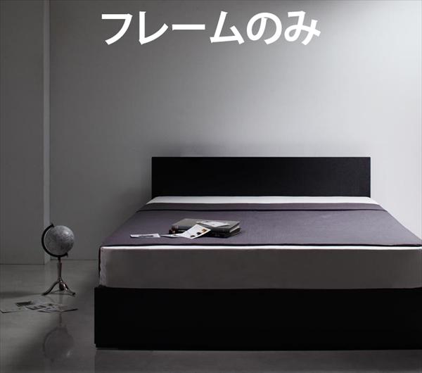 シンプルモダンデザイン・収納ベッド 【ZWART】ゼワート フレームのみ セミダブル  「収納ベッド ベッド 」