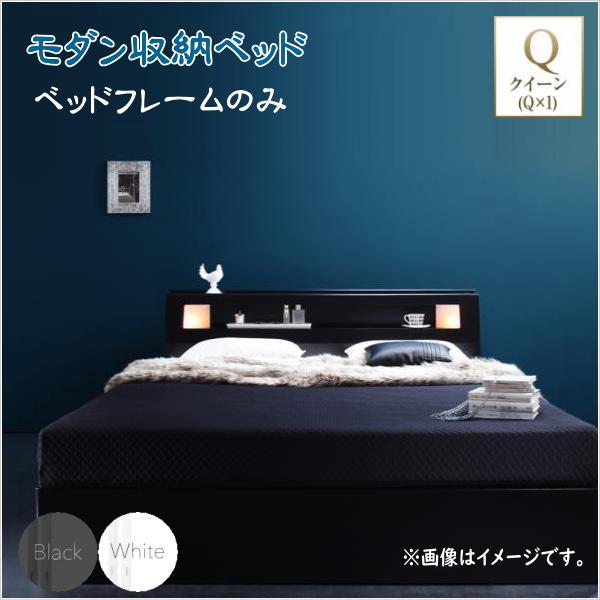 モダンライト・コンセント付き収納ベッド【Farben】ファーベン【フレームのみ】クイーン  「収納ベッド 棚付き ライト付き 多機能ヘッド ベッド 」