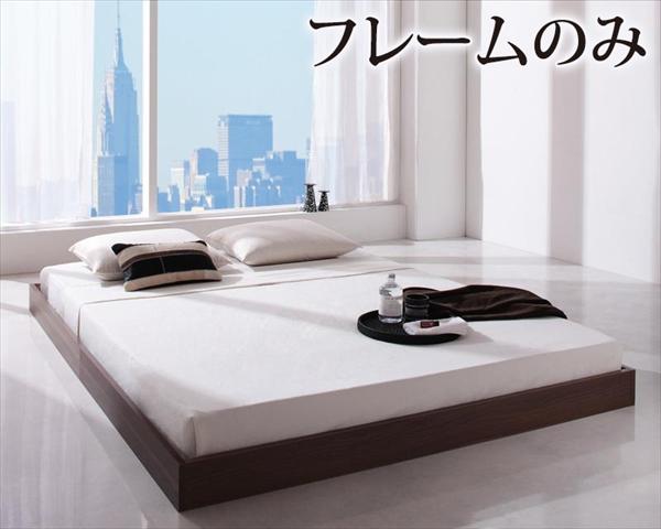 シンプルデザイン/ヘッドボードレスフロアベッド Rainette レネット ベッドフレームのみ ダブル   「フロアベッド シンブルベッド 木目 木製ベッド 耐熱:耐久性に優れた強化樹脂仕上げ」