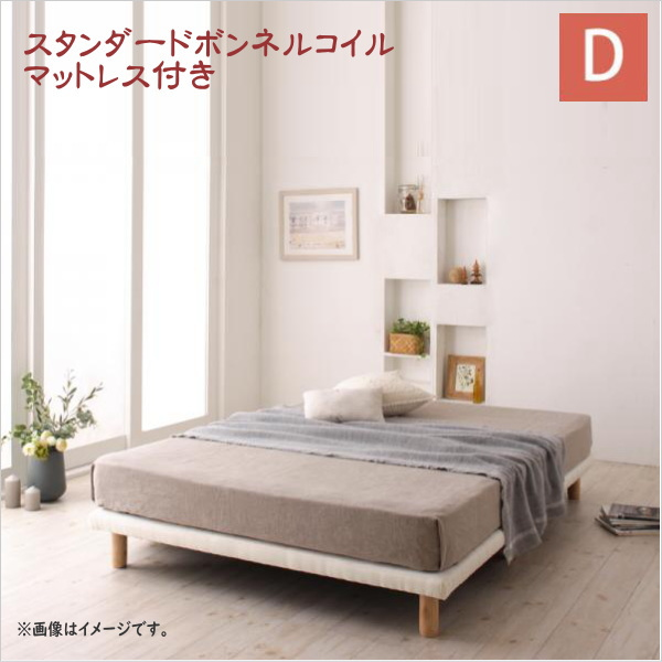 搬入・組立・簡単!選べる7つの寝心地!すのこ構造 脚付きマットレス ボトムベッド 【スタンダード ボンネルコイルマットレス付き】ダブル 分割式  「天然木 すのこ ベッド フロアベッド マットレスベッド 」