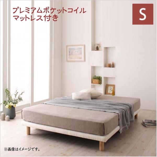 搬入・組立・簡単!選べる7つの寝心地!すのこ構造 脚付きマットレス ボトムベッド 【プレミアム ポケットコイルマットレス付き】シングル 分割式  「天然木 すのこ ベッド フロアベッド マットレスベッド 」