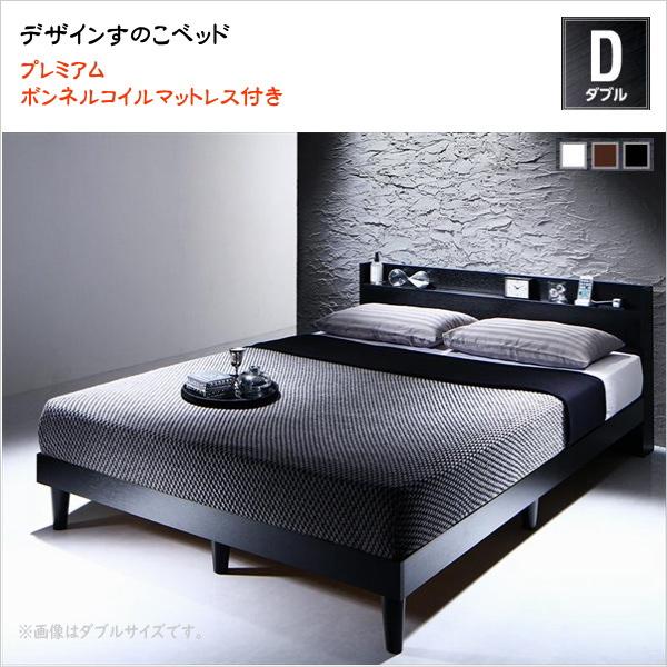 棚・コンセント付きデザインすのこベッド Morgent モーゲント プレミアムボンネルコイルマットレス付き ダブル   「家具 インテリア ベッド 天然木すのこ仕様 スリムヘッドボード ステーションベッド」