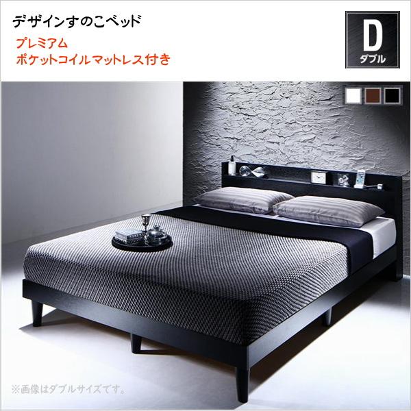 棚・コンセント付きデザインすのこベッド Morgent モーゲント プレミアムポケットコイルマットレス付き ダブル   「家具 インテリア ベッド 天然木すのこ仕様 スリムヘッドボード ステーションベッド」