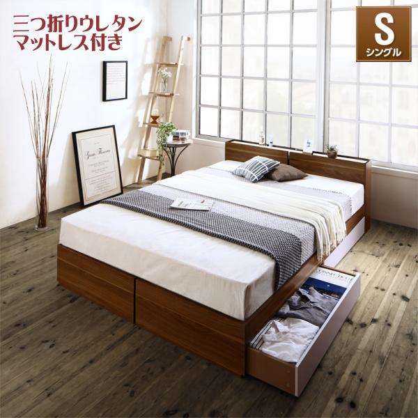 北欧ヴィンテージ 棚・コンセント付き収納ベッド Equinox イクイノックス 三つ折りウレタンマットレス付き シングル  「家具 ベッド 収納ベッド 木製 2口コンセント付き マットレス付き 北欧 」