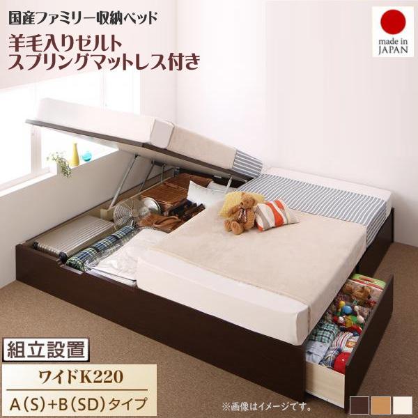 組立設置付 コンパクトに壁付けできる国産ファミリー収納連結ベッド Alonza アロンザ 羊毛入りゼルトスプリングマットレス付き A(S)+B(SD)タイプ ワイドK220