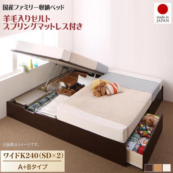 お客様組立 コンパクトに壁付けできる国産ファミリー収納連結ベッド Alonza アロンザ 羊毛入りゼルトスプリングマットレス付き A+Bタイプ ワイドK240(SD×2)