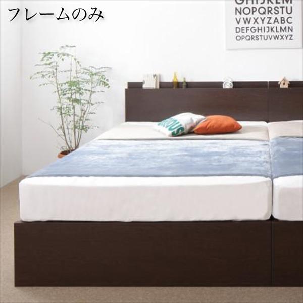 お客様組立 壁付けできる国産ファミリー連結収納ベッド Tenerezza テネレッツァ ベッドフレームのみ Bタイプ セミダブル