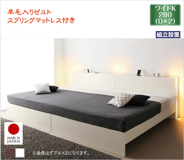 誕生日/お祝い 日本製 高さ調整 すのこ ライト コンセント 2WAYで使用できるファミリーベッド ランツァ 羊毛入りゼルトスプリングマットレス付き 高さ調整できる国産ファミリーベッド 新色追加 組立設置付 LANZA ワイドK280
