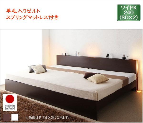 お客様組立 高さ調整できる国産ファミリーベッド LANZA ランツァ 羊毛入りゼルトスプリングマットレス付き ワイドK240(SD×2)