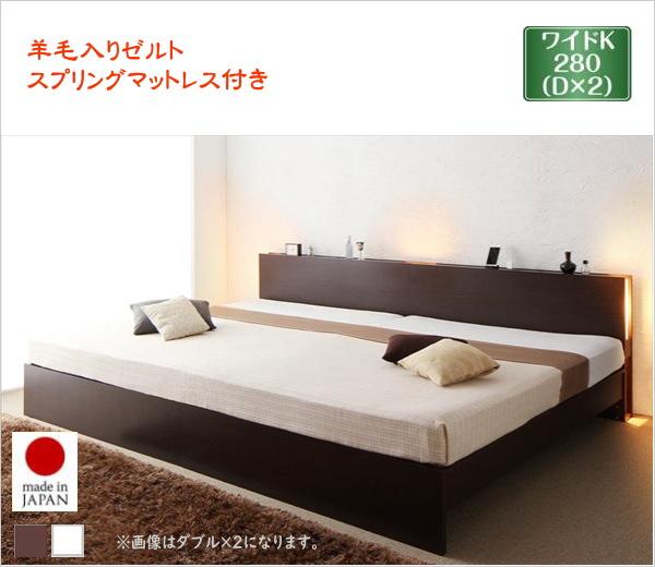 日本製 高さ調整 すのこ ライト コンセント 2WAYで使用できるファミリーベッド 羊毛入りゼルトスプリングマットレス付き 直営店 割引も実施中 お客様組立 高さ調整できる国産ファミリーベッド ワイドK280 ランツァ LANZA