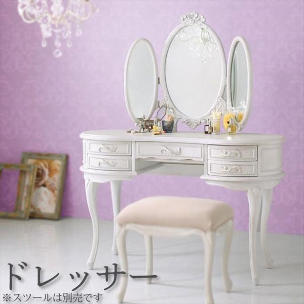 オトナ女子にもぴったりな憧れのフレンチエレガントベッドシリーズ Rosy Lilly ロージーリリー ドレッサー 単品 三面鏡ドレッサー どこから見ても、美しい パイン天然木 銘木 マホガニー使用