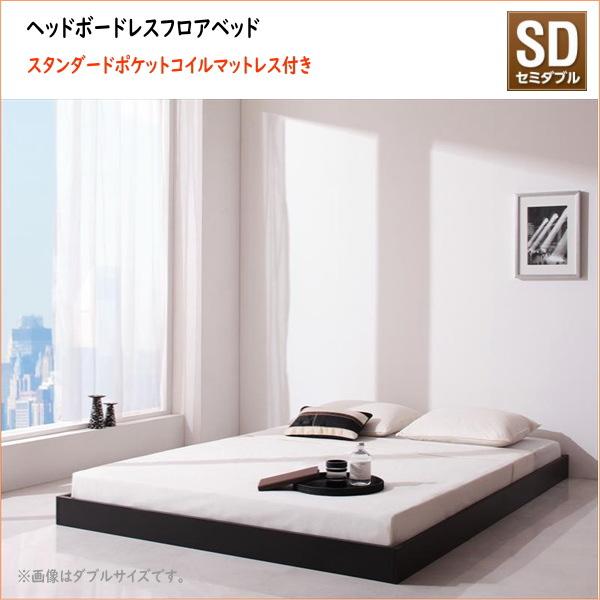 新生活おすすめの10億円売れたフロアベッドシリーズ スタンダードポケットコイルマットレス付き ヘッドレス セミダブル  ヘッドレスタイプ ローベッド 木製ベッド