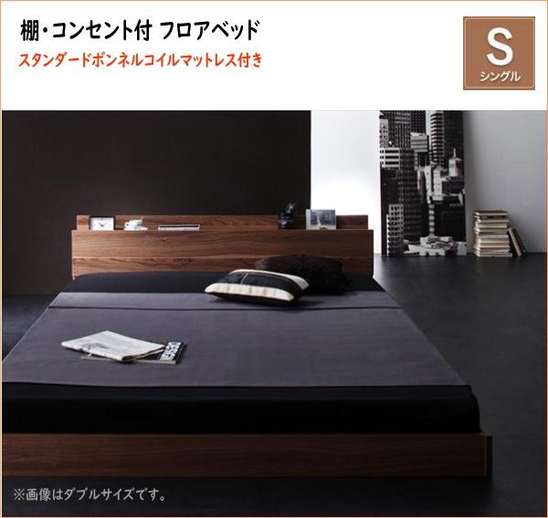 新生活おすすめの10億円売れたフロアベッドシリーズ スタンダードボンネルコイルマットレス付き 棚・コンセント付 シングル   棚・コンセント付きタイプ ローベッド 木製ベッド
