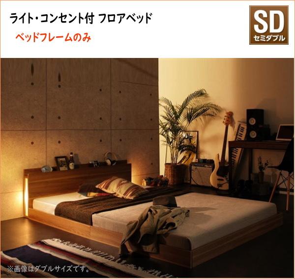 新生活おすすめの10億円売れたフロアベッドシリーズ ベッドフレームのみ モダンライト・コンセント付 セミダブル  モダンライト・コンセント付きタイプ ローベッド 木製ベッド
